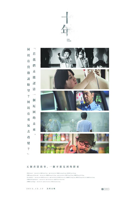 Ten Years [2016 HK Movie] Drama
