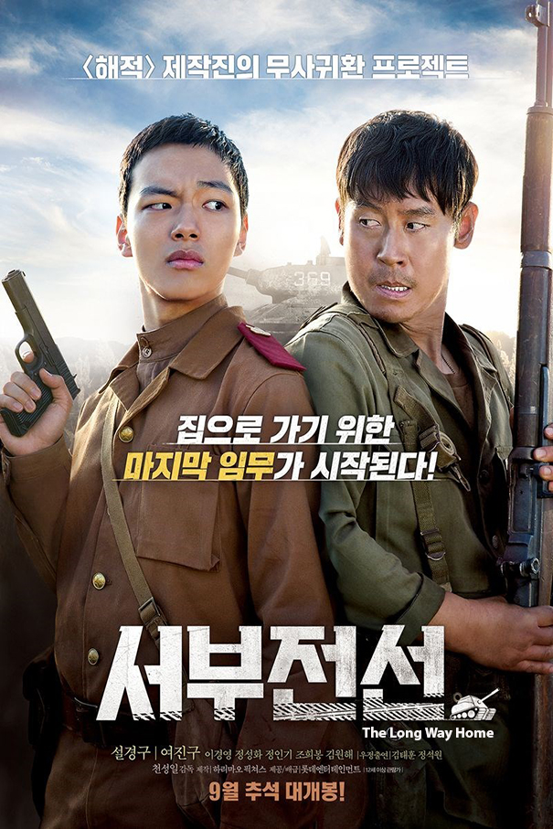 The Long Way Home [2015 Korea Movie] Action, Drama