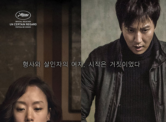 The Shameless [2015 Korea Movie] Drama