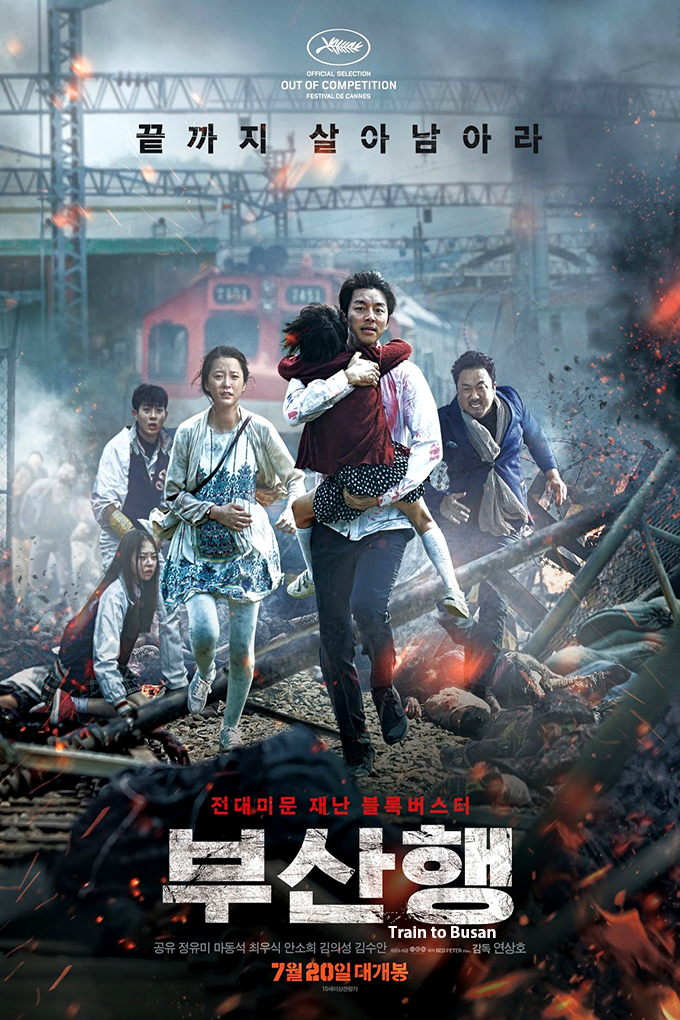 Train to Busan [2016 Korea Movie] Action, Horror, Thriller