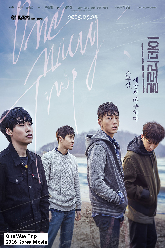 One Way Trip aka. Glory Day [2015 Korea Movie] Drama