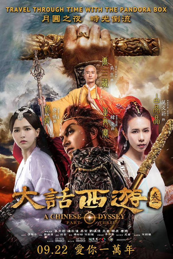 A Chinese Odyssey Part Three [2016 China Movie] Fantasy, Comedy
