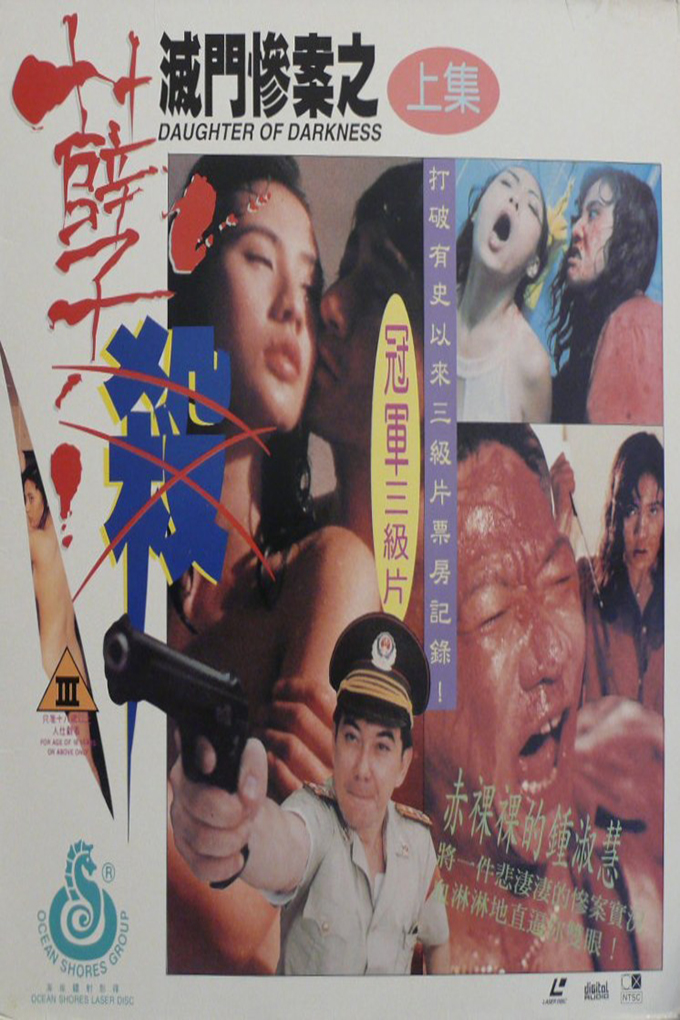 Daughter of Darkness [1993 HK Movie] Comedy, Horror, Thriller, Adult