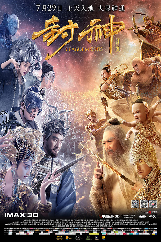 League of Gods [2016 HK & China Movie] Action, Fantasy
