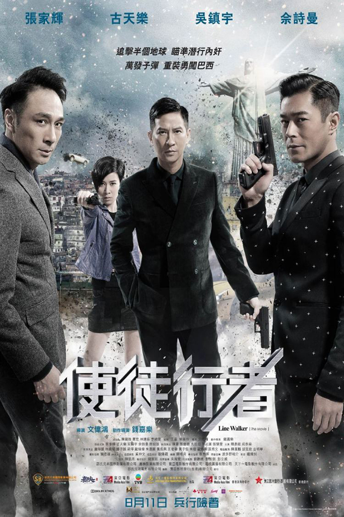 Line Walker [2016 HK & China Movie] Action, Thriller