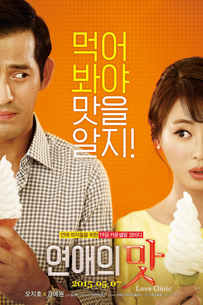 Love Clinic [2015 Korea Movie] Romance, Comedy