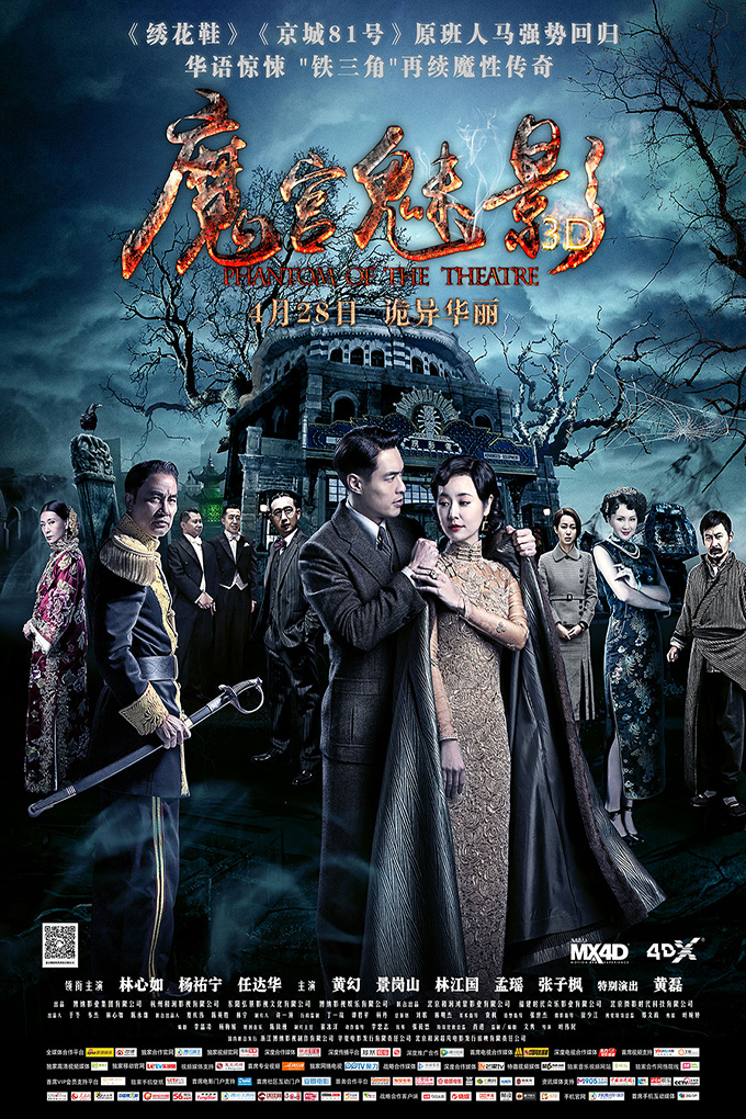 Phantom of the Theatre [2016 China Movie] Fantasy, Horror, Thriller, Mystery
