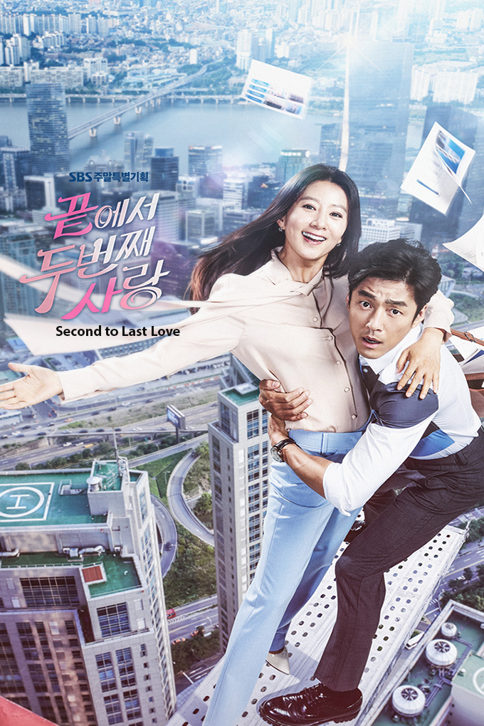 Second to Last Love [2016 Korea Series] 20 eps END (4)