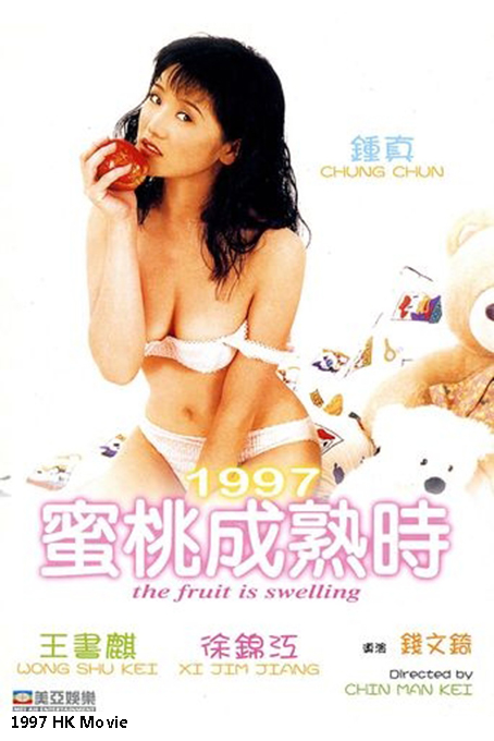 The Fruit is Swelling [1997 HK Movie] Fantasy, Adult