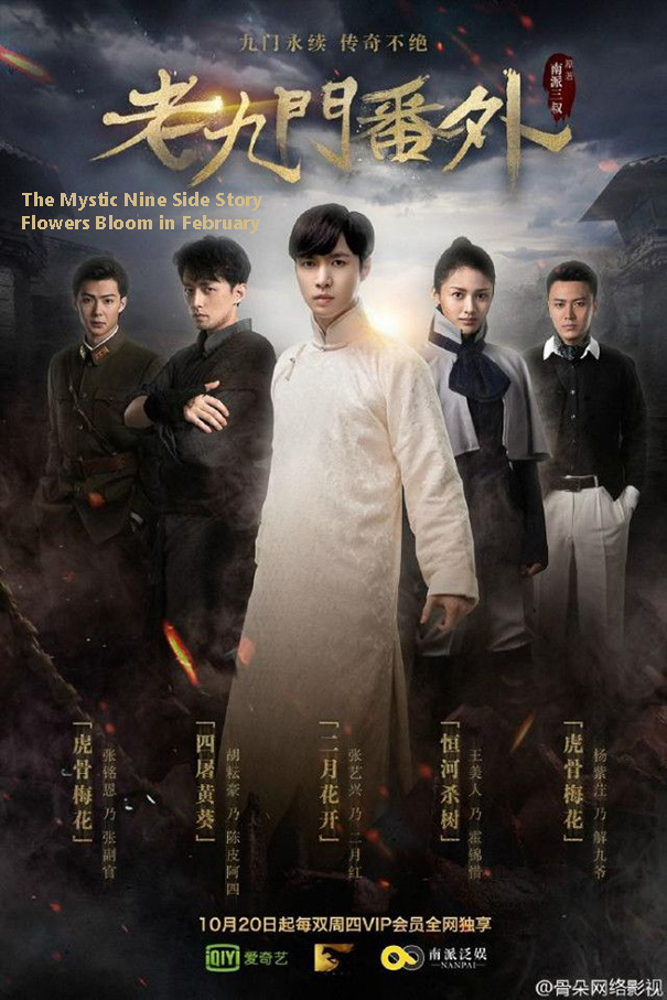 The Mystic Nine Side Story: Flowers Bloom in February [2016 China Movie] Fantasy, Action
