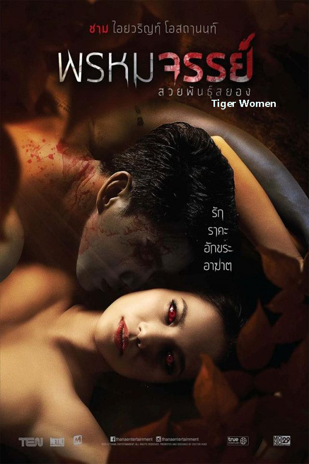 Tiger Women aka. Primal Sense [2015 Thailand Movie] Horror, Thriller, Adult