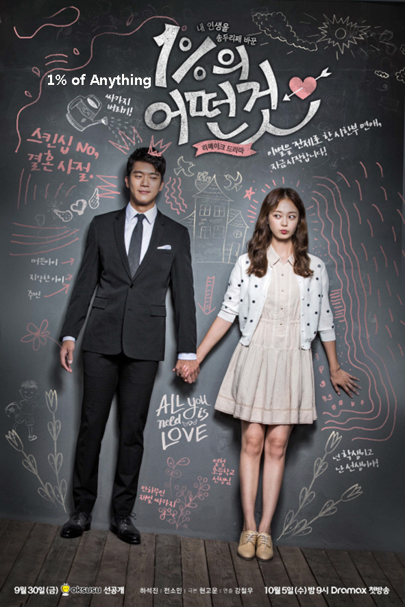1% of Anything [2016 Korea Series] 16 eps END (3)