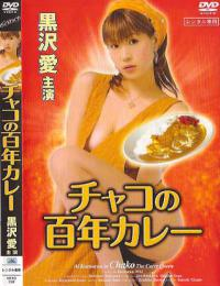 Chako the Curry Queen [2006 Japan Movie] Adult, Drama