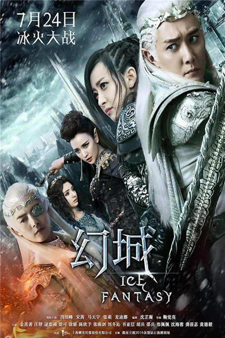 Ice Fantasy [2016 China Series] 62 eps END (7)