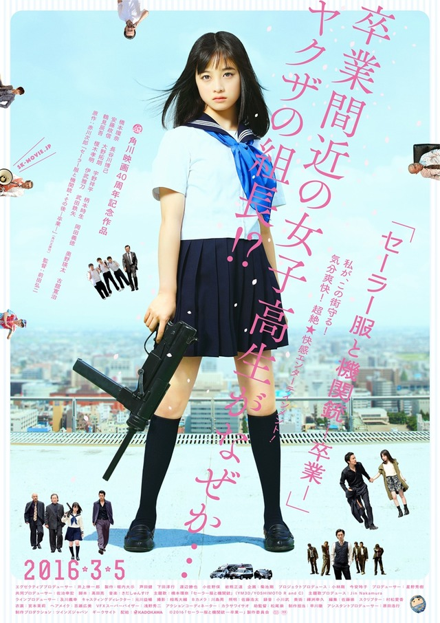 Sailor Suit and Machine Gun: Graduation [2016 Japan Movie] Drama, Comedy