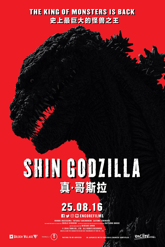 Shin Godzilla aka. Godzilla Resurgence [2016 Japan Movie] Action, Sci Fi