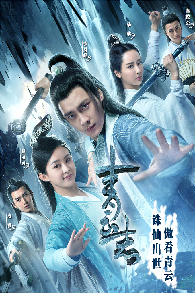 The Legend of Chusen aka. Noble Aspirations [2016 China Series] 55 eps END (6)