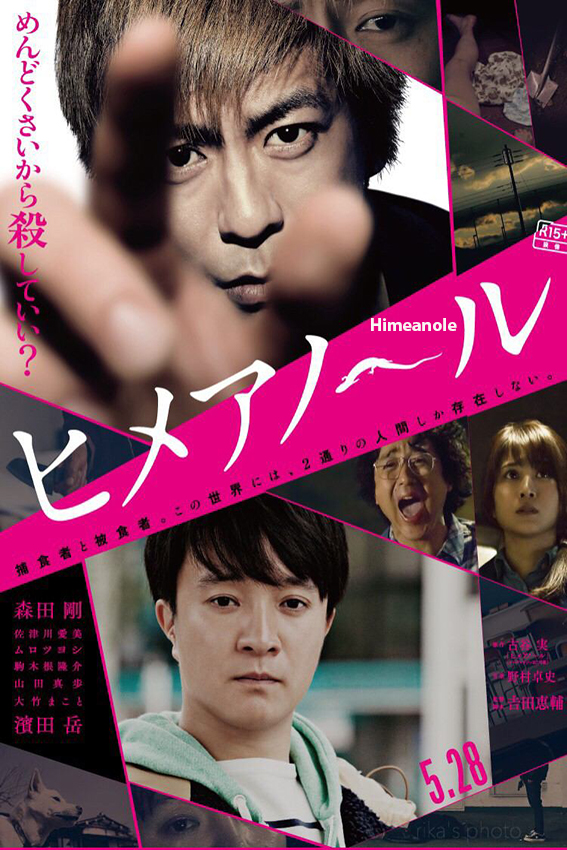 Himeanole [2016 Japan Movie] Crime, Thriller