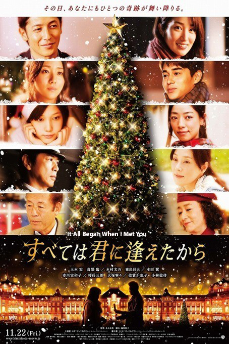 It All Began When I Met You [2013 Japan Movie] Romance, Comedy