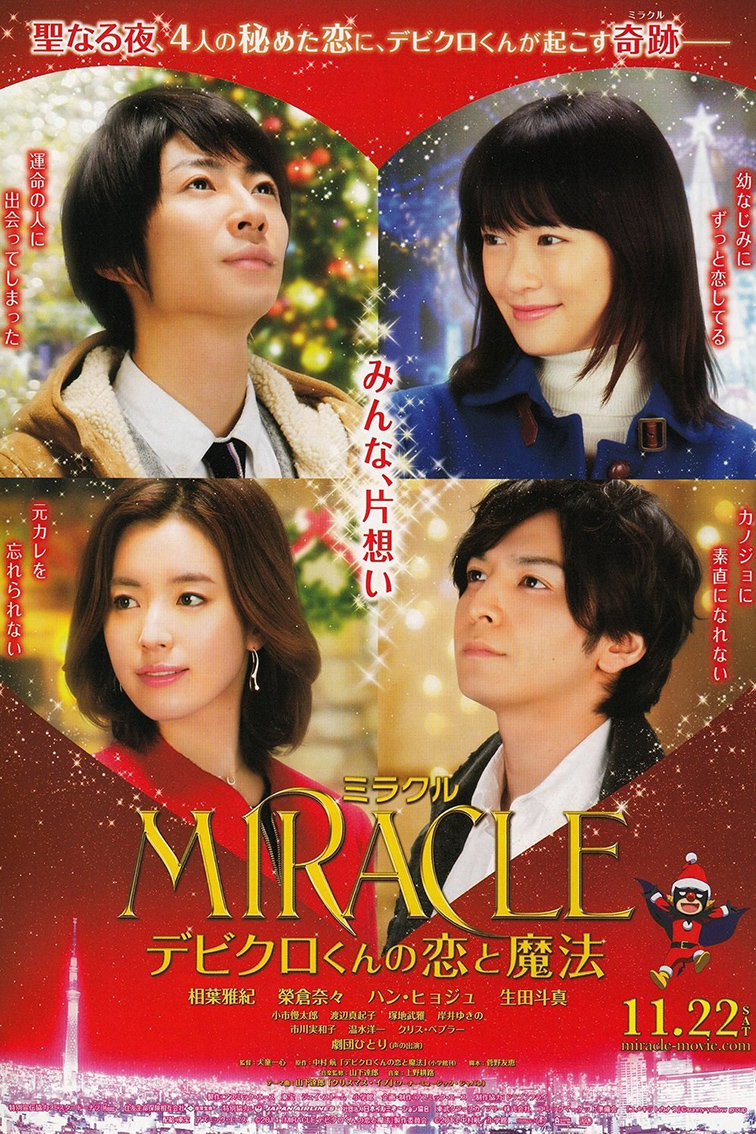 Miracle: Devil Claus' Love and Magic [2014 Japan Movie] Drama, Romance