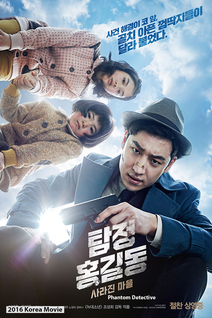 Phantom Detective [2016 Korea Movie] Action, Comedy