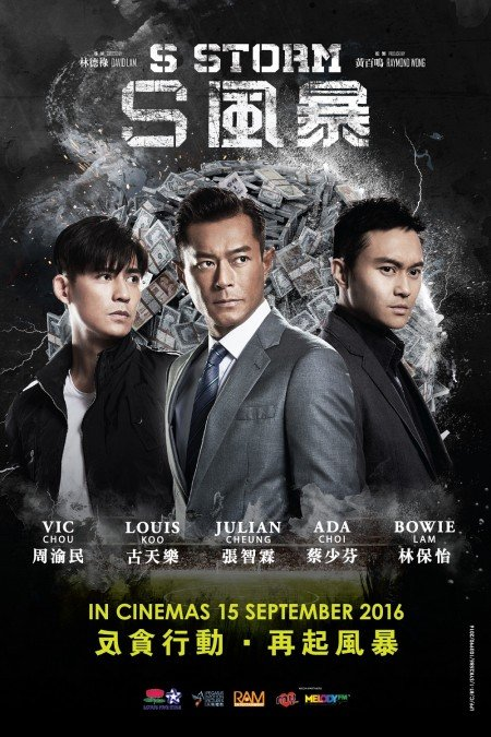 S Storm [2016 HK Movie] Action