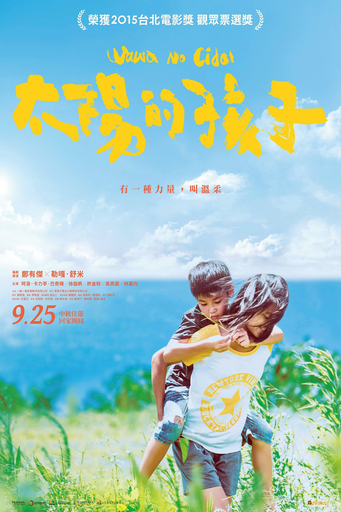 Wawa No Cidal [2015 Taiwan Movie] Drama, Family