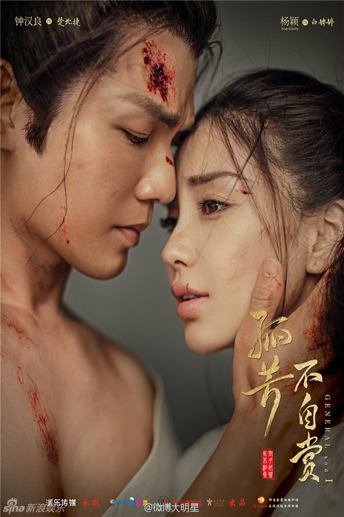 General and I [2017 China Series] 62 eps END (6) Drama, History, Romance