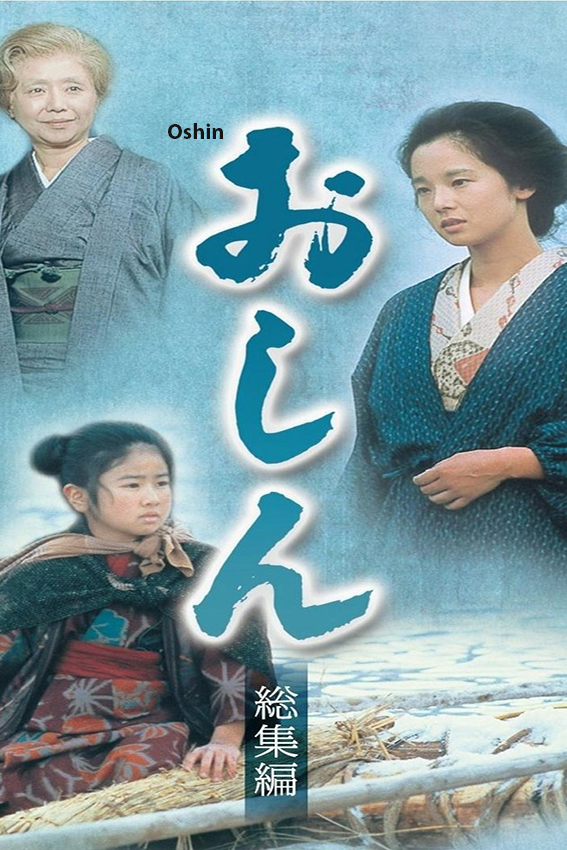 Oshin [1983 Japan Series] 297 eps END (10)