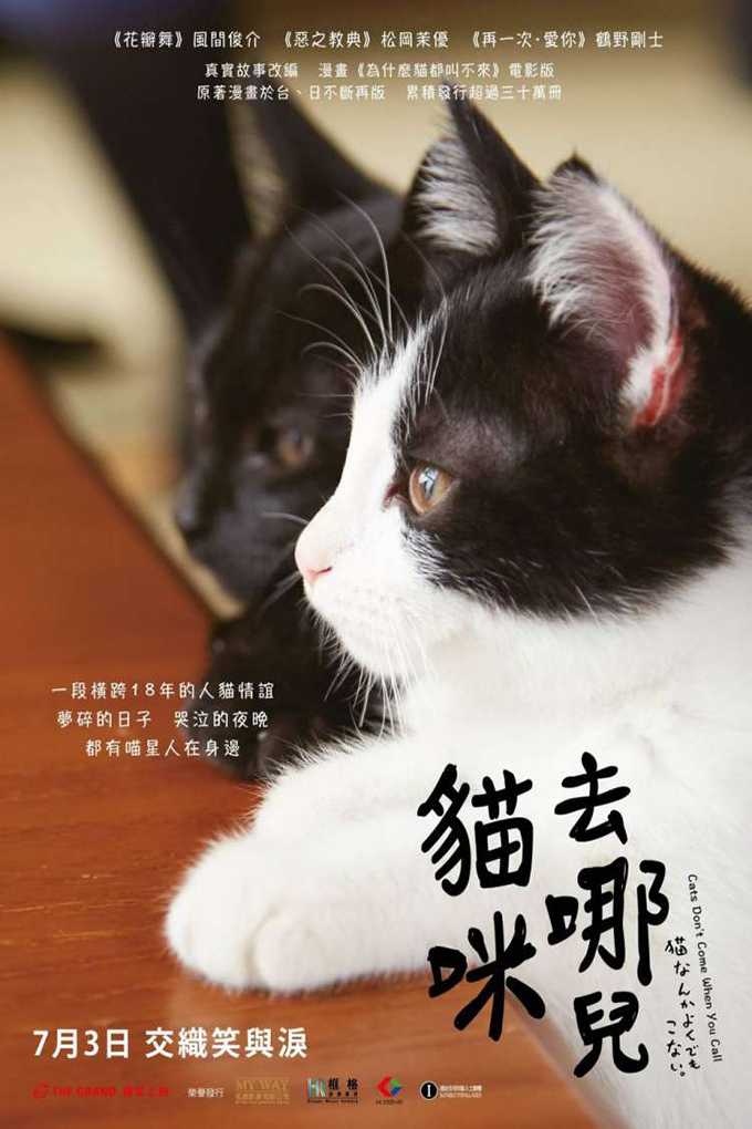 Cats Don't Come When You Call [2016 Japan Movie] Drama