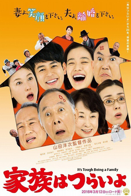 It's Tough Being a Family [2016 Japan Movie] Drama, Comedy, Family