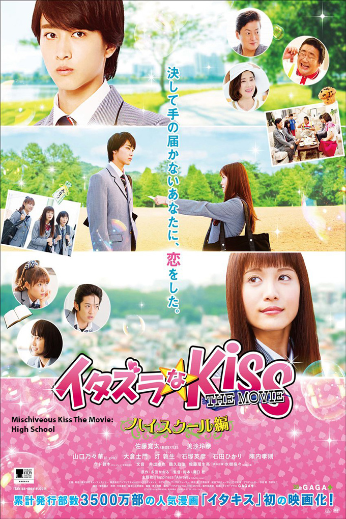 Mischievous Kiss The Movie: High School [2016 Japan Movie] Comedy, Drama