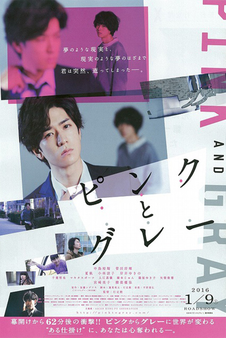 Pink and Gray [2016 Japan Movie] Drama