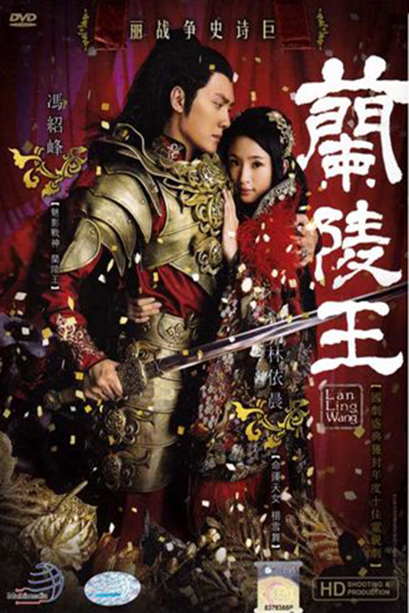 Prince of Lan Ling aka Lan Ling Wang [2013 China & Taiwan Series] 46 eps END (4)