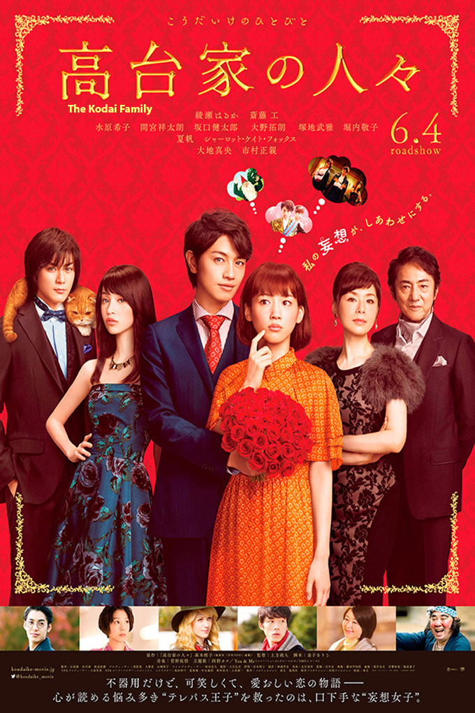 The Kodai Family [2016 Japan Movie] Romance, Comedy