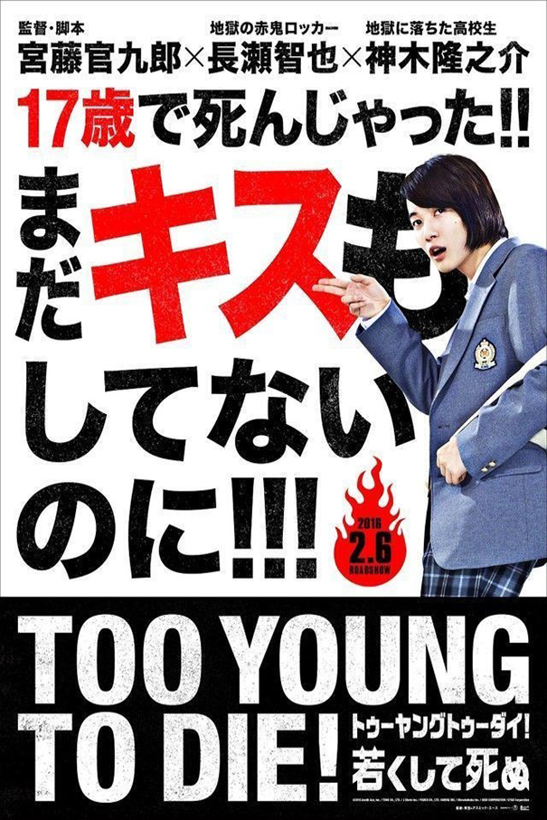 Too Young To Die [2016 Japan Movie] Comedy, Fantasy