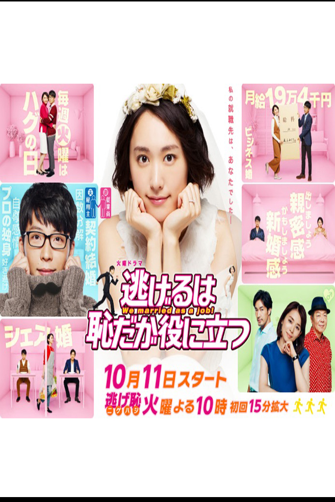 We Married As a Job aka. Nigeru Wa Haji Da Ga Yaku Ni Tatsu [2016 Japan Series] 11 eps END (2)