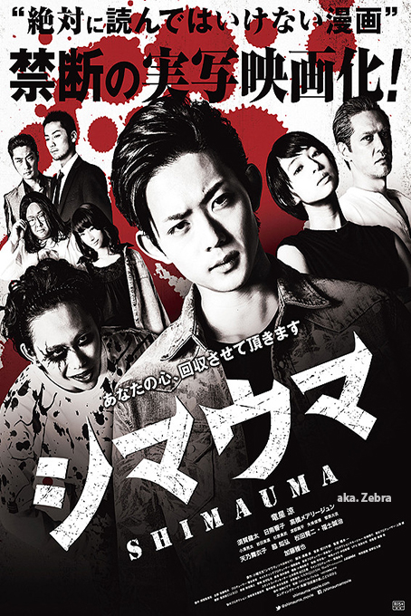 Zebra aka. Shimauma [2016 Japan Movie] Crime, Thriller