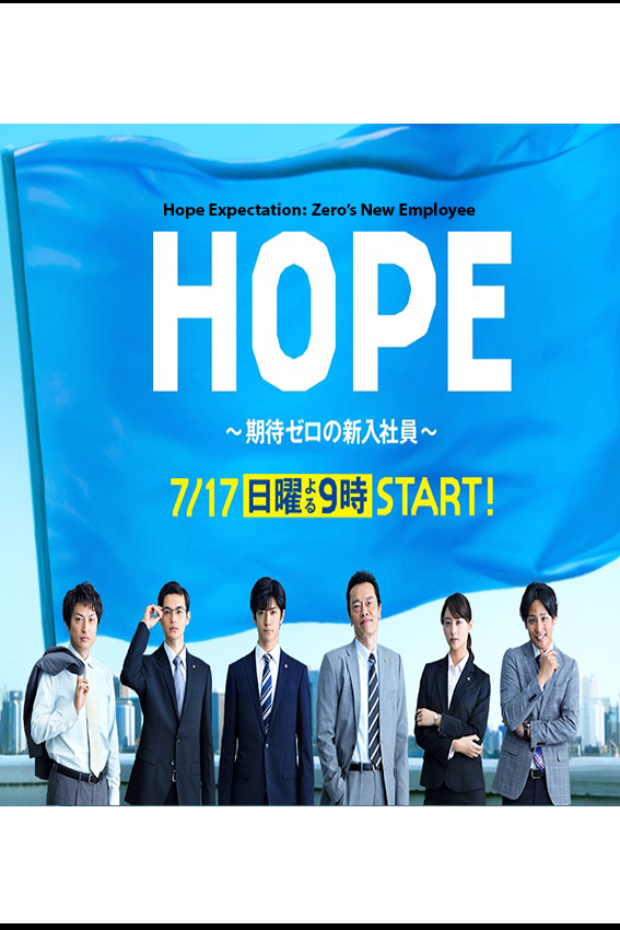 Hope: Expectation Zero's New Employee [2016 Japan Series] 9 eps END (2)