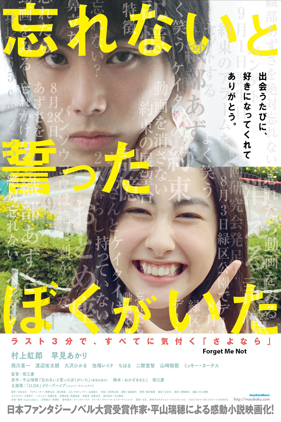 Forget Me Not [2015 Japan Movie] Drama