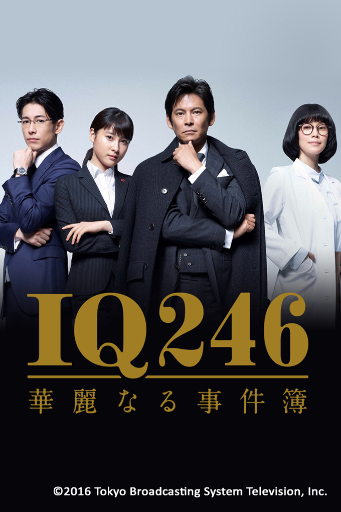IQ246: The Cases of a Royal Genius [2016 Japan Series] 10 eps END (2)