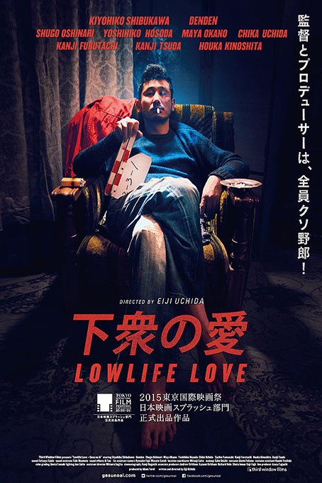 Lowlife Love [2016 Japan Movie] Drama, Romance