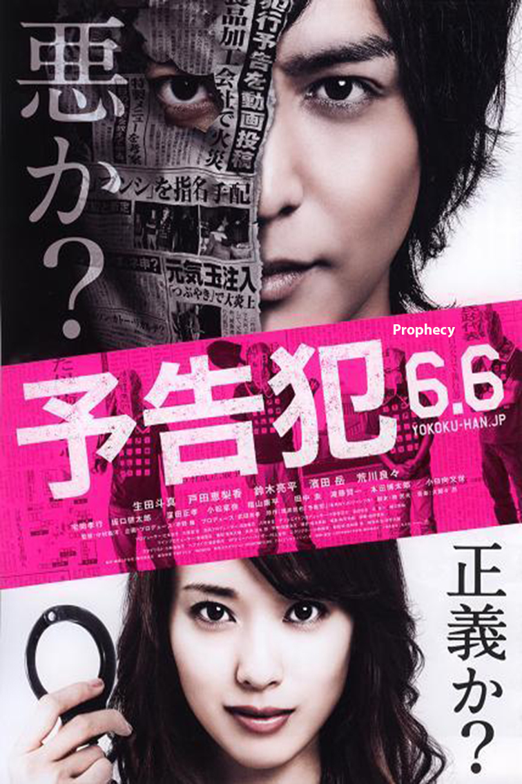 Prophecy [2015 Japan Movie]  Mystery
