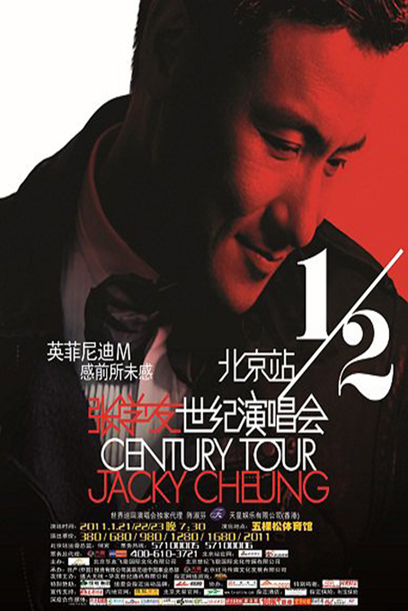 Jacky Cheung 1/2 Century Tour [2013 HK Movie] Concert