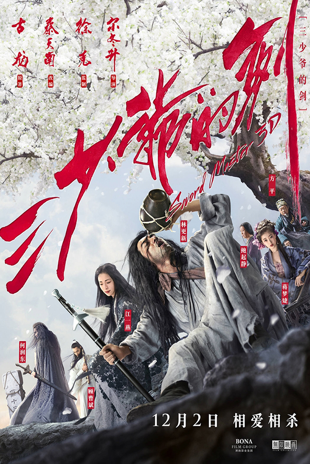 Sword Master [2016 China & HK Movie] Action, Drama