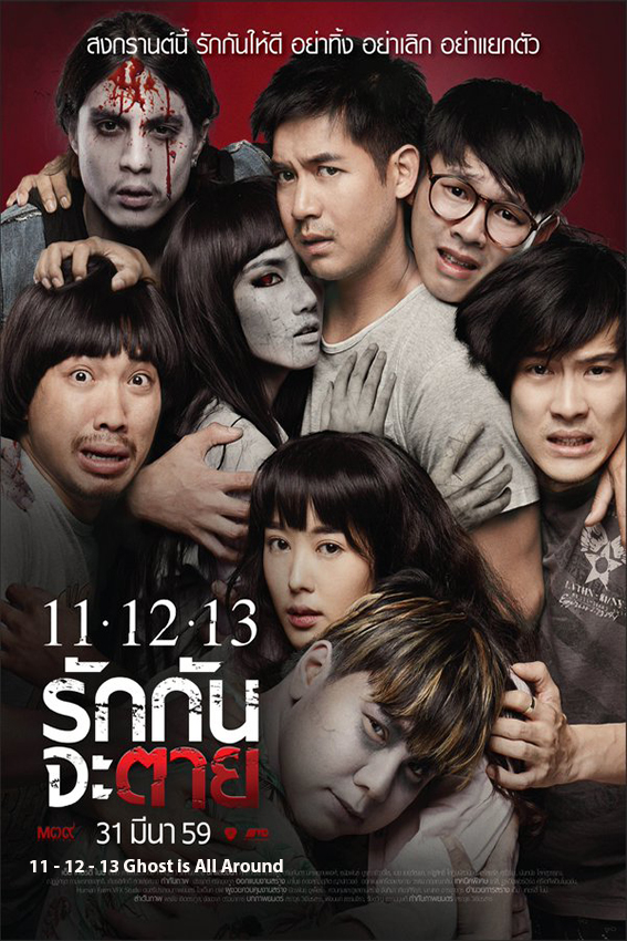 11-12-13 Ghost is All Around [2016 Thailand Movie] Horror, Comedy