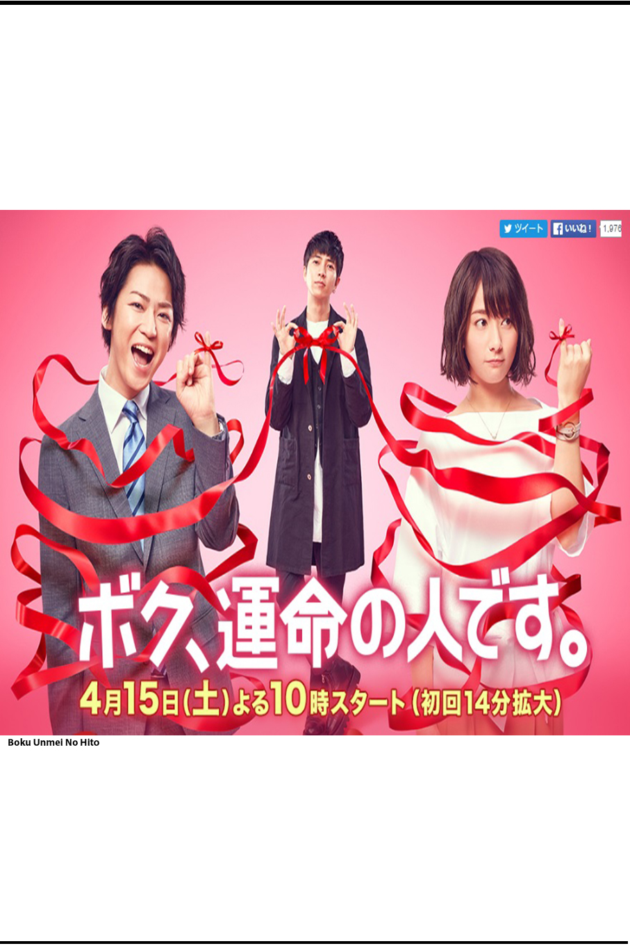 Boku Unmei No hito Desu aka. I'm Your Destiny [2017 Japan Series] 10 eps END (2) Comedy, Romance