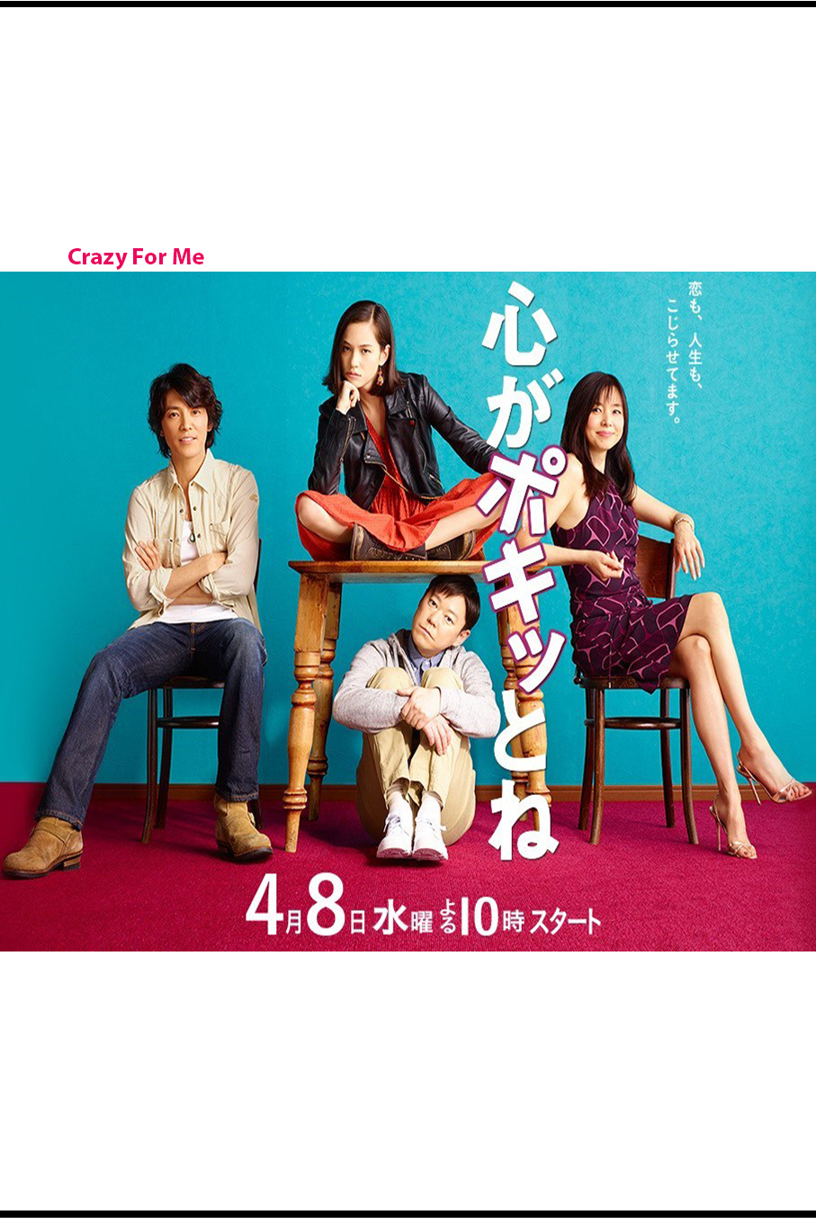 Crazy For Me aka. Kokoro Ga Pokitto Ne [2015 Japan Series] 10 eps END (2) Comedy, Romance