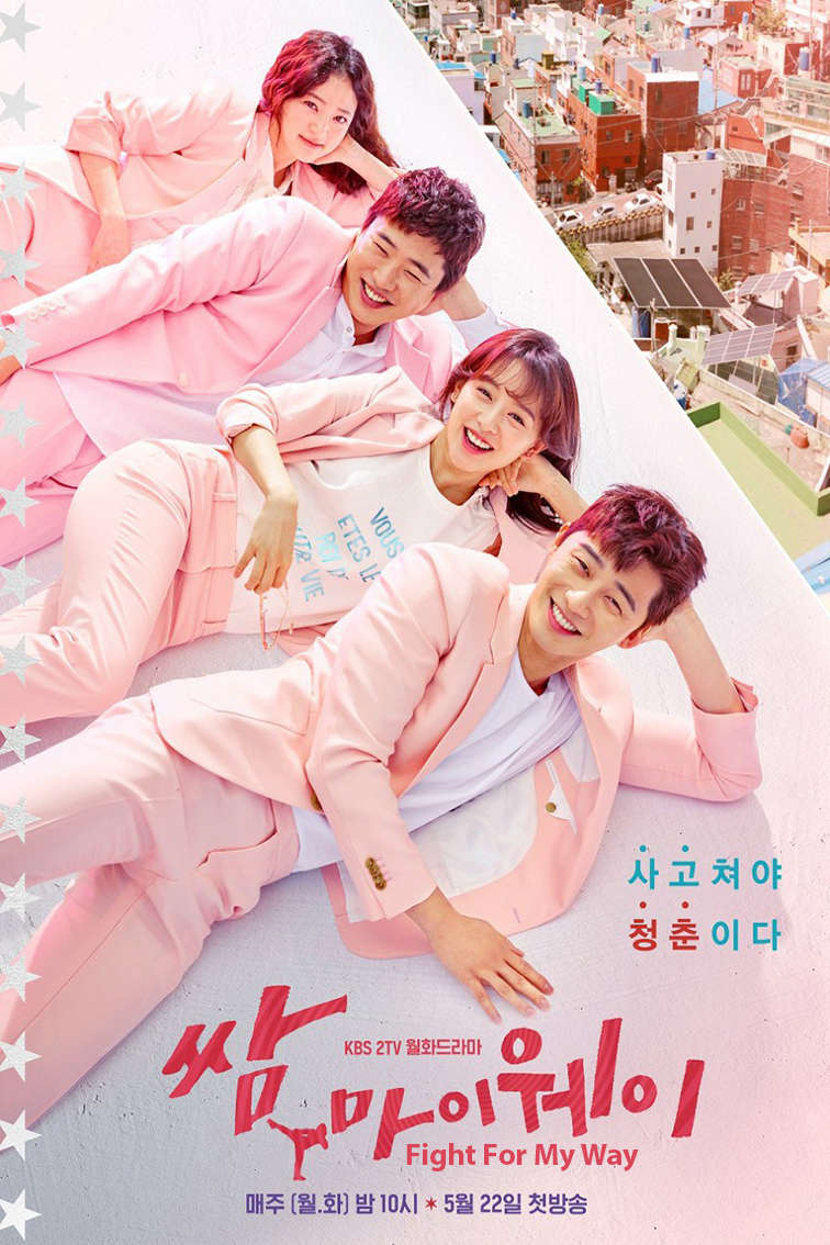 Fight For My Way aka. Third Rate My Way [2017 Korea Series] 16 eps END (4) Comedy, Romance