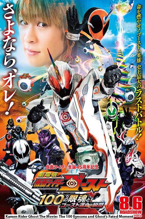 Kamen Rider Ghost The Movie: The 100 Eyecons and Ghost's Fated Moment [2016 Japan Movie] Action, Fantasy